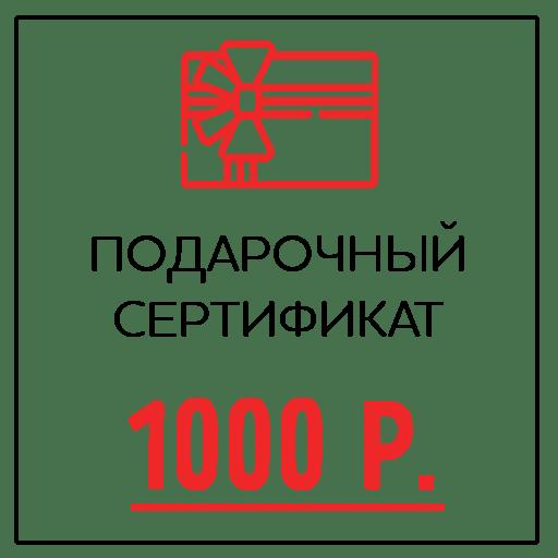 Подарочный сертификат (1000 Р)
