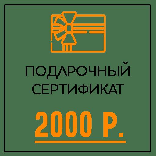 Подарочный сертификат (2000 Р)