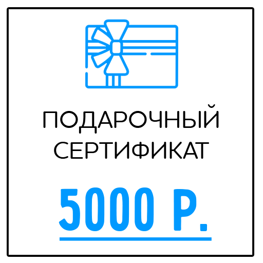 Подарочный сертификат (5000 Р)